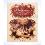 «Эрмитаж» Альбом имитлин с текстурой льна
