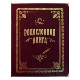 Родословная книга «Вишнёвая» Альбом