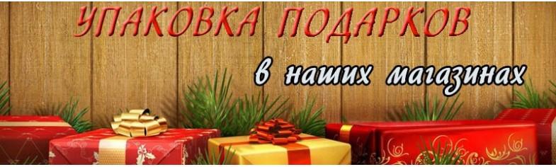 upakovaka_podarkov